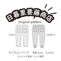 型紙:らくちんパンツ(M、L)