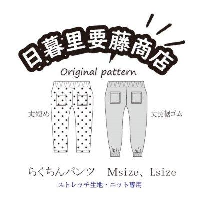 画像1: 型紙:らくちんパンツ(M、L)