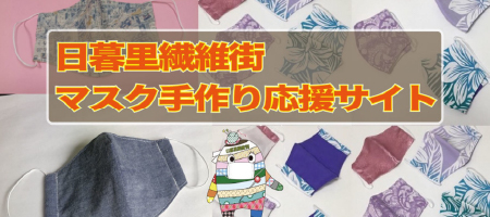 日暮里繊維街マスク作り応援サイト